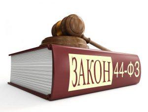 Правовые основы бухгалтерской экспертизы